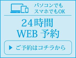 WEBシステムから予約する