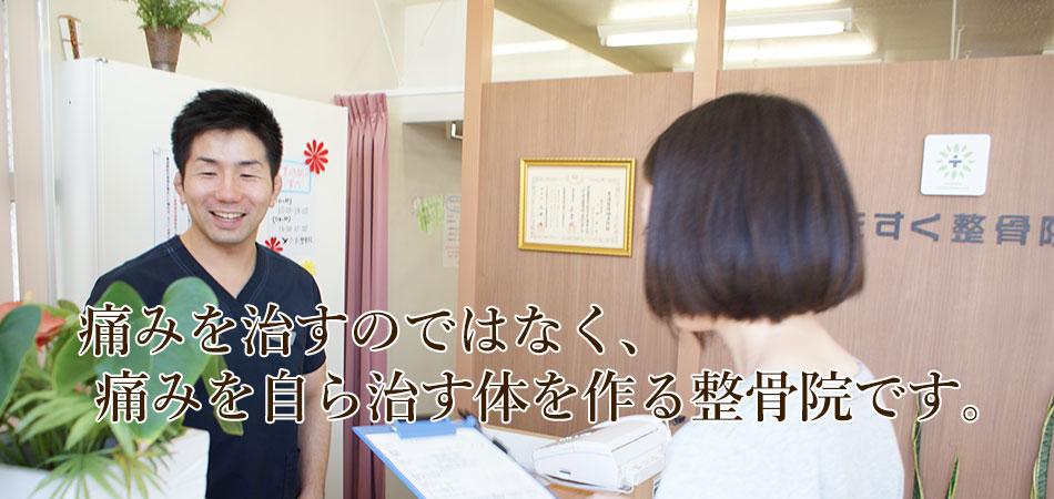 福岡市南区の腰痛、姿勢矯正のたすく整骨院