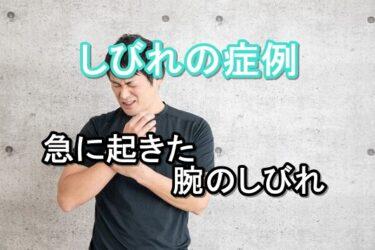 福岡市南区|急に起きた左腕のしびれ「しびれの症例ブログ」