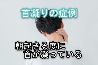 福岡市南区|朝起きる度に首が凝っている「首こりの症例ブログ」