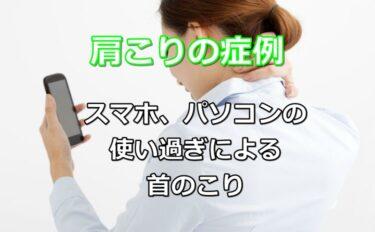 福岡市南区|スマホ、パソコンの使いすぎによる首のこり「肩こりの症例ブログ」